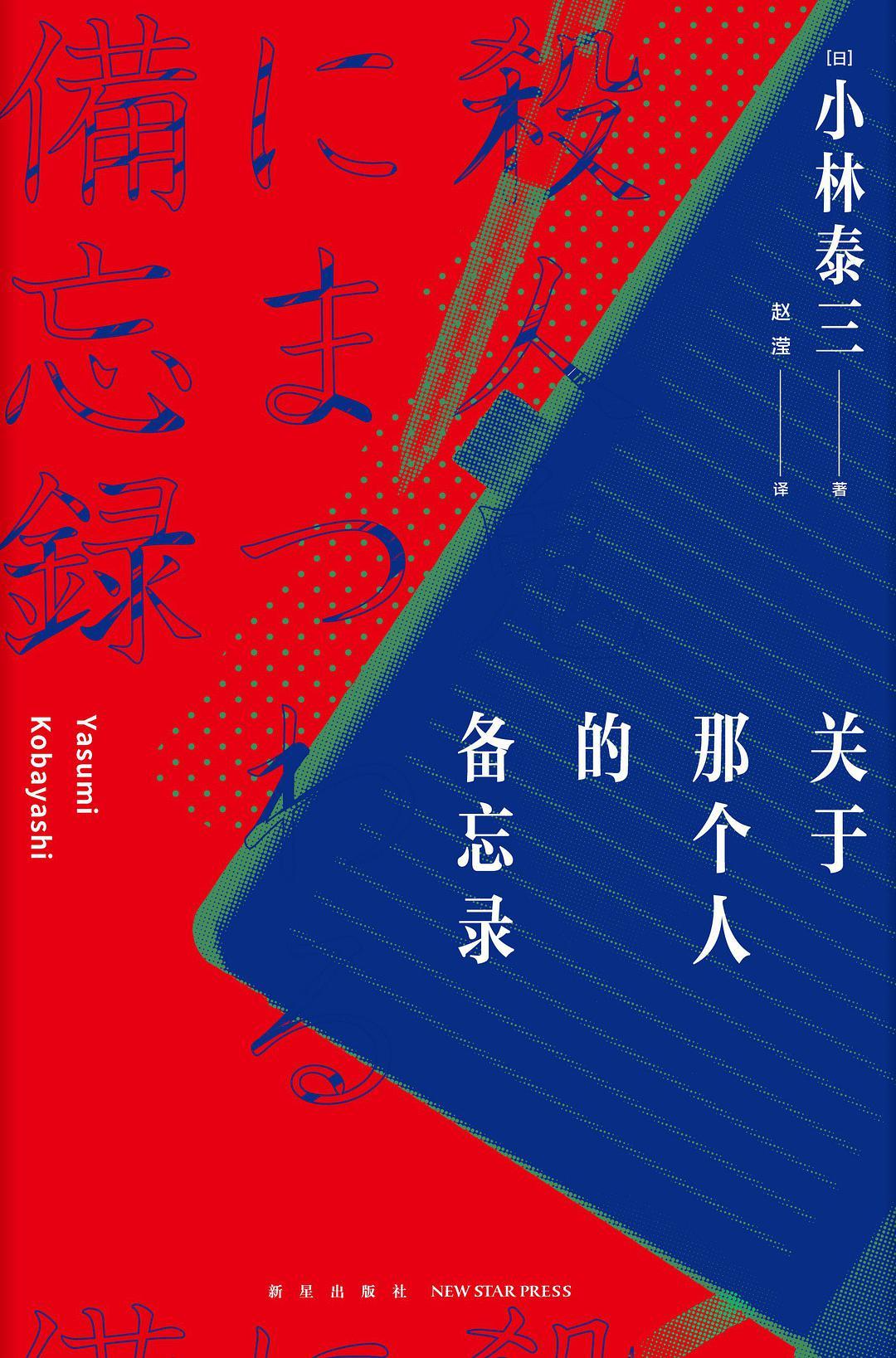 关于那个人的备忘录 (中文 language, 新星出版社)
