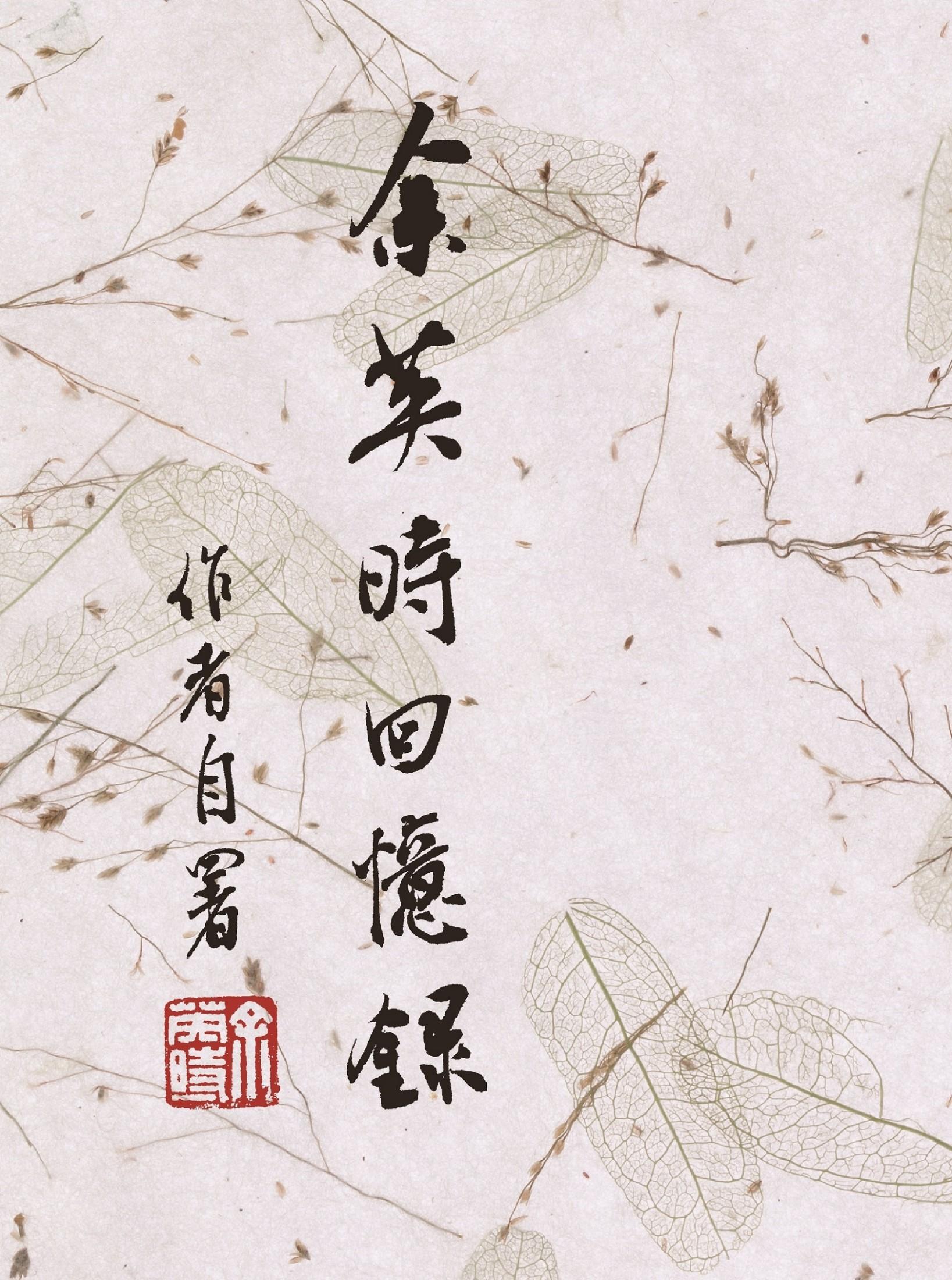 余英時回憶錄 (EBook, Chinese language, 2018, 允晨文化實業股份有限公司)