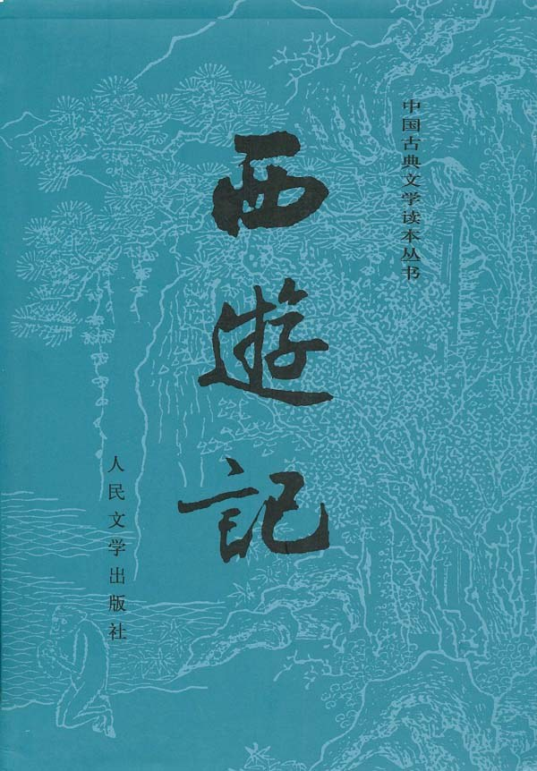Journey to the West (Paperback, Chinese language, 2002, People's Literature Press)