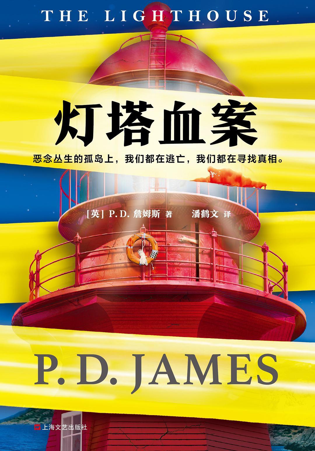 灯塔血案 (中文 language, 2019, 上海文艺出版社)